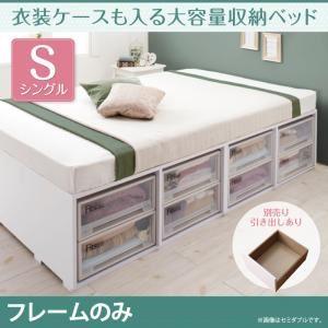 収納ベッド シングル 【フレームのみ】 引出しなし フレームカラー:ホワイト 衣装ケースも入る大容量収納ベッド Friello フリエーロ