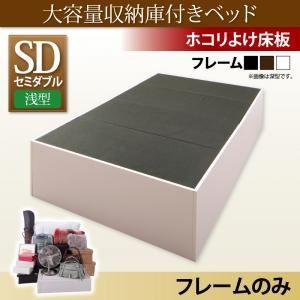 収納ベッド セミダブル 浅型 【フレームのみ】 ホコリよけ床板 フレームカラー:ブラック 大容量収納庫付きベッド SaiyaStorage サイヤストレージ