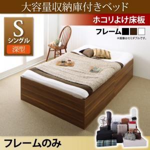 収納ベッド シングル 深型 【フレームのみ】 ホコリよけ床板 フレームカラー:ブラック 大容量収納庫付きベッド SaiyaStorage サイヤストレージ