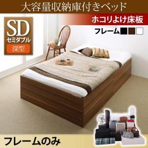収納ベッド セミダブル 深型 【フレームのみ】 ホコリよけ床板 フレームカラー:ホワイト 大容量収納庫付きベッド SaiyaStorage サイヤストレージ