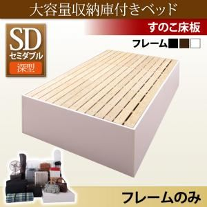 収納ベッド セミダブル 深型 【フレームのみ】 すのこ床板 フレームカラー:ブラック 大容量収納庫付きベッド SaiyaStorage サイヤストレージ