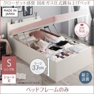 【組立設置費込】 収納ベッド 【縦開き】シングル ショート丈 深さラージ 【フレームのみ】 フレームカラー:ホワイト クローゼット跳ね上げベッド aimable エマーブル