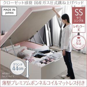 お客様組立 収納ベッド セミシングル レギュラー丈 深さグランド フレームカラー:ホワイト マットレスカラー:ホワイト クローゼット跳ね上げベッド aimable エマーブル