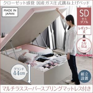 《ショートベッド》収納ベッド 【縦開き】セミダブル レギュラー丈 深さグランド クローゼット跳ね上げベッド aimable エマーブル
