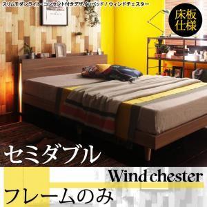 ベッド セミダブル 床板仕様 【フレームのみ】 フレームカラー:ブラック スリムモダンライト付きデザインベッド【Wind Chester】ウィンドチェスター