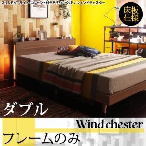 ベッド ダブル 床板仕様 【フレームのみ】 フレームカラー:ブラック スリムモダンライト付きデザインベッド【Wind Chester】ウィンドチェスター