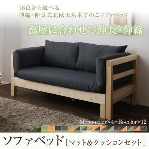 ソファベッド 3.5人掛け ソファ座面カラー:(背)オレンジ×(座)ブラウン 16色から選べる 伸縮・伸長式北欧天然木すのこソファベッド Exii エグジー