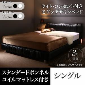 すのこベッド シングル 【スタンダードボンネルコイルマットレス付】 フレームカラー:ホワイト 寝具カラー:ブラック ライト・コンセント付きモダンデザインベッド Vesal ヴェサール