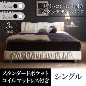 すのこベッド シングル 【スタンダードポケットコイルマットレス付】 フレームカラー:ホワイト 寝具カラー:ブラック ライト・コンセント付きモダンデザインベッド Vesal ヴェサール
