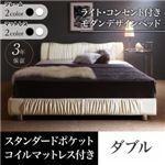すのこベッド ダブル 【スタンダードポケットコイルマットレス付】 フレームカラー:ブラック 寝具カラー:ホワイト ライト・コンセント付きモダンデザインベッド Vesal ヴェサール