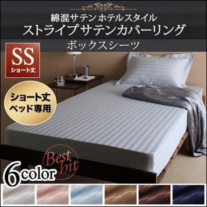 【単品】ボックスシーツ セミシングル ショート丈 寝具カラー:ロイヤルホワイト ショート丈ベッド用 6色から選べる 綿混サテン ホテルスタイルストライプカバーリング