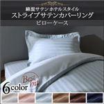 【単品】枕カバー(1枚) 寝具カラー:ミッドナイトブルー ショート丈ベッド用 6色から選べる 綿混サテン ホテルスタイルストライプカバーリング