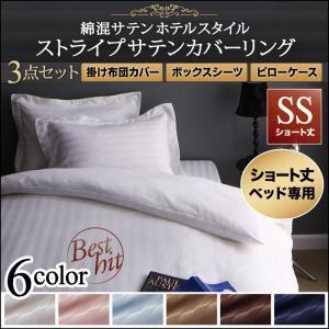 ベッド セミシングル 3点セット(掛け布団カバー/ボックスシーツ/ピローケース) 寝具カラー:ミッドナイトブルー ショート丈ベッド用 6色から選べる 綿混サテン ホテルスタイルストライプカバーリング