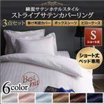 ベッド シングル 3点セット(掛け布団カバー/ボックスシーツ/ピローケース) 寝具カラー:ブルーミスト ショート丈ベッド用 6色から選べる 綿混サテン ホテルスタイルストライプカバーリング