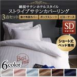 ベッド セミダブル 3点セット(掛け布団カバー/ボックスシーツ/ピローケース) 寝具カラー:モカブラウン ショート丈ベッド用 6色から選べる 綿混サテン ホテルスタイルストライプカバーリング