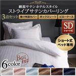 ベッド セミダブル 3点セット(掛け布団カバー/ボックスシーツ/ピローケース) 寝具カラー:ミッドナイトブルー ショート丈ベッド用 6色から選べる 綿混サテン ホテルスタイルストライプカバーリング