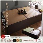 お客様組立 ベッド セミダブル 【フレームのみ】 フレームカラー:ダークブラウン 畳カラー:ブラック お客様組立 布団が収納できる・美草・小上がり畳ベッド