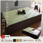 お客様組立 ベッド ダブル 【フレームのみ】 フレームカラー:ダークブラウン 畳カラー:ブラウン お客様組立 布団が収納できる・美草・小上がり畳ベッド