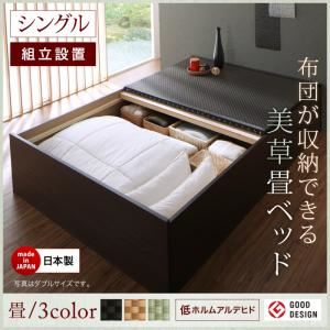 【組立設置費込】 ベッド シングル 【フレームのみ】 フレームカラー:ダークブラウン 畳カラー:グリーン 組立設置付き 布団が収納できる・美草・小上がり畳ベッド