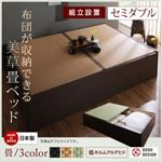 【組立設置費込】 ベッド セミダブル 【フレームのみ】 フレームカラー:ダークブラウン 畳カラー:グリーン 組立設置付き 布団が収納できる・美草・小上がり畳ベッド
