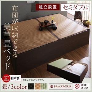 【組立設置費込】 ベッド セミダブル 【フレームのみ】 フレームカラー:ダークブラウン 畳カラー:ブラック 組立設置付き 布団が収納できる・美草・小上がり畳ベッド - 拡大画像