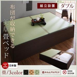 【組立設置費込】 ベッド ダブル 【フレームのみ】 フレームカラー:ダークブラウン 畳カラー:ブラウン 組立設置付き 布団が収納できる・美草・小上がり畳ベッド