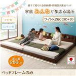フロアベッド ワイドK260(SD+D) 【フレームのみ】 フレームカラー:ブラック 親子で寝られる収納棚・照明付き連結ベッド JointFamily ジョイント・ファミリー