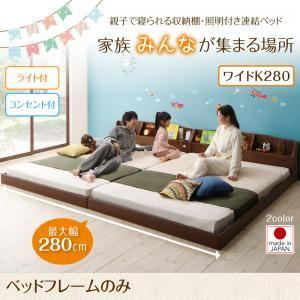 収納ベッド ワイドK280(D×2) 【フレームのみ】 フレームカラー:ブラック 親子で寝られる収納棚・照明付き連結ベッド JointFamily ジョイント・ファミリー