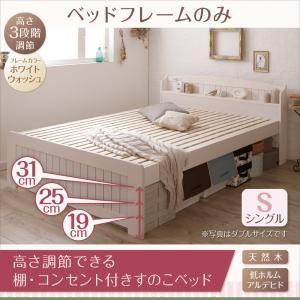 すのこベッド シングル フレームカラー:ホワイトウォッシュ 高さ調節出来る棚・コンセント付きすのこベッド Sharlotte シャルロット