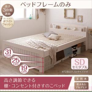 すのこベッド セミダブル フレームカラー:ホワイトウォッシュ 高さ調節出来る棚・コンセント付きすのこベッド Sharlotte シャルロット