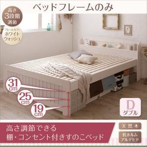 すのこベッド ダブル フレームカラー:ホワイトウォッシュ 高さ調節出来る棚・コンセント付きすのこベッド Sharlotte シャルロット