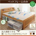 すのこベッド シングル フレームカラー:ライトブラウン 高さ調節出来る棚・コンセント付きすのこベッド Fiton フィットン