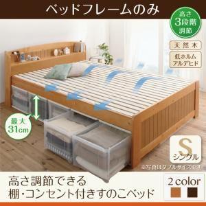 すのこベッド シングル フレームカラー:ダークブラウン 高さ調節出来る棚・コンセント付きすのこベッド Fiton フィットン