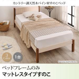 すのこベッド シングル マットレス用すのこ(1台タイプ) 【フレームのみ】 フレームカラー:ブラウン カントリー調天然木パイン材すのこベッド - 拡大画像