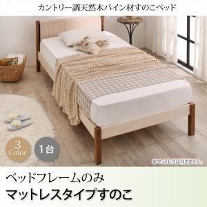 すのこベッド シングル マットレス用すのこ(1台タイプ) 【フレームのみ】 フレームカラー:ホワイト カントリー調天然木パイン材すのこベッド - 拡大画像