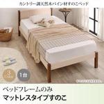 すのこベッド シングル マットレス用すのこ(1台タイプ) 【フレームのみ】 フレームカラー:ホワイト カントリー調天然木パイン材すのこベッド