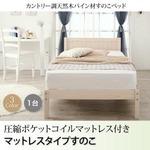 すのこベッド シングル マットレス用すのこ(1台タイプ ) 【圧縮ポケットコイルマットレス付】 フレームカラー:ホワイト×ライトブラウン マットレスカラー:ホワイト カントリー調天然木パイン材すのこベッド