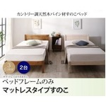 すのこベッド シングル マットレス用すのこ(2台タイプ) 【フレームのみ】 フレームカラー:ブラウン カントリー調天然木パイン材すのこベッド