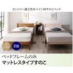 すのこベッド シングル マットレス用すのこ(2台タイプ) 【フレームのみ】 フレームカラー:ホワイト カントリー調天然木パイン材すのこベッド