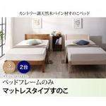 すのこベッド シングル マットレス用すのこ(2台タイプ ) 【フレームのみ】 フレームカラー:ホワイト×ライトブラウン カントリー調天然木パイン材すのこベッド