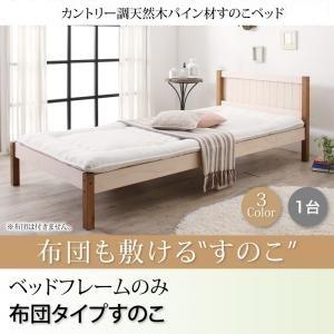 すのこベッド シングル 布団用すのこ(1台タイプ) 【フレームのみ】 フレームカラー:ホワイト カントリー調天然木パイン材すのこベッド - 拡大画像