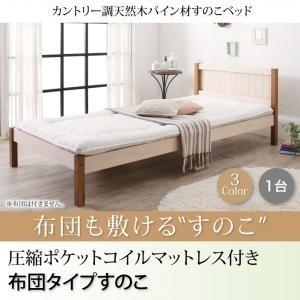 すのこベッド シングル 布団用すのこ(1台タイプ) 【圧縮ポケットコイルマットレス付】 フレームカラー:ホワイト マットレスカラー:ホワイト カントリー調天然木パイン材すのこベッド