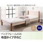 すのこベッド シングル 布団用すのこ(2台タイプ) 【フレームのみ】 フレームカラー:ブラウン カントリー調天然木パイン材すのこベッド