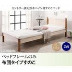 すのこベッド シングル 布団用すのこ(2台タイプ) 【フレームのみ】 フレームカラー:ホワイト カントリー調天然木パイン材すのこベッド