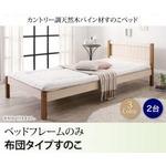 すのこベッド シングル 布団用すのこ(2台タイプ ) 【フレームのみ】 フレームカラー:ホワイト×ライトブラウン カントリー調天然木パイン材すのこベッド