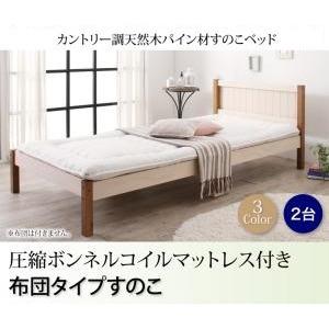 すのこベッド シングル 布団用すのこ(2台タイプ) 【圧縮ボンネルコイルマットレス付】 フレームカラー:ホワイト マットレスカラー:ホワイト カントリー調天然木パイン材すのこベッド