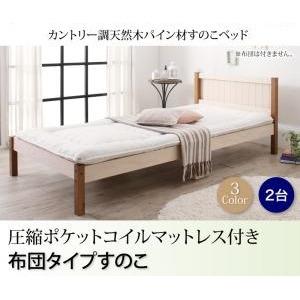 すのこベッド シングル 布団用すのこ(2台タイプ) 【圧縮ポケットコイルマットレス付】 フレームカラー:ホワイト マットレスカラー:ホワイト カントリー調天然木パイン材すのこベッド