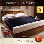 収納ベッド シングル 【フレームのみ】 フレームカラー:ウォルナットブラウン 棚・コンセント付収納ベッド Irvine アーヴァイン