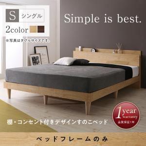 すのこベッド シングル 【フレームのみ】 フレームカラー:ナチュラル 棚・コンセント付きデザインすのこベッド Camille カミーユ - 拡大画像