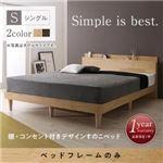 すのこベッド シングル 【フレームのみ】 フレームカラー:ウォールナットブラウン 棚・コンセント付きデザインすのこベッド Camille カミーユ